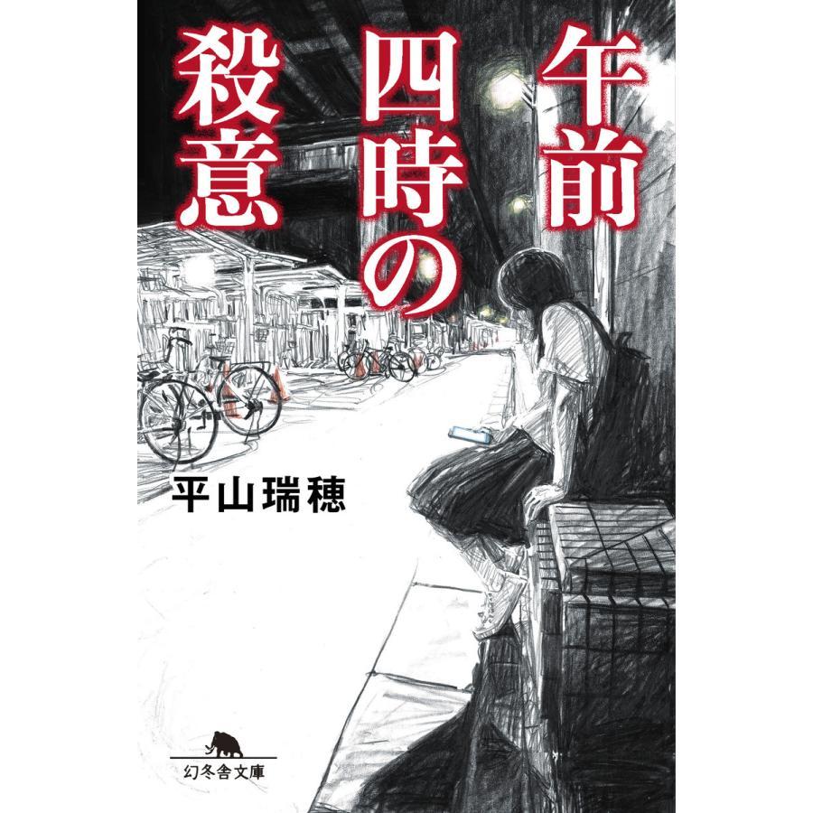 午前四時の殺意 電子書籍版 / 著:平山瑞穂|ebookjapan