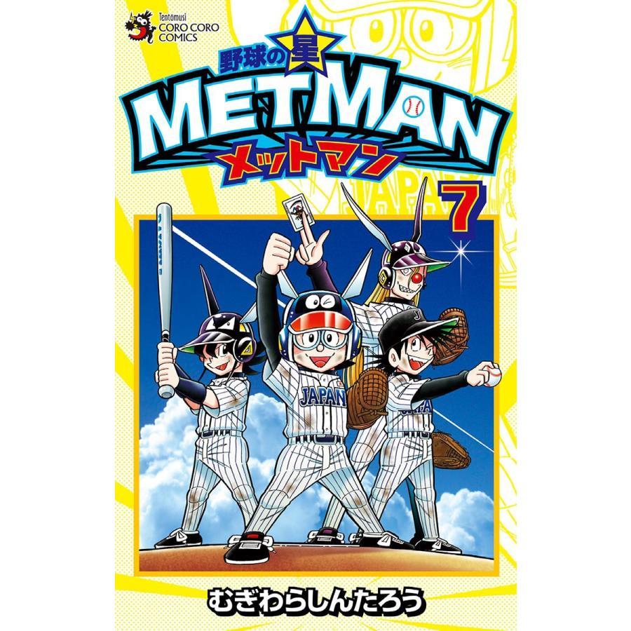 【初回50%OFFクーポン】野球の星 メットマン (7) 電子書籍版 / むぎわらしんたろう|ebookjapan