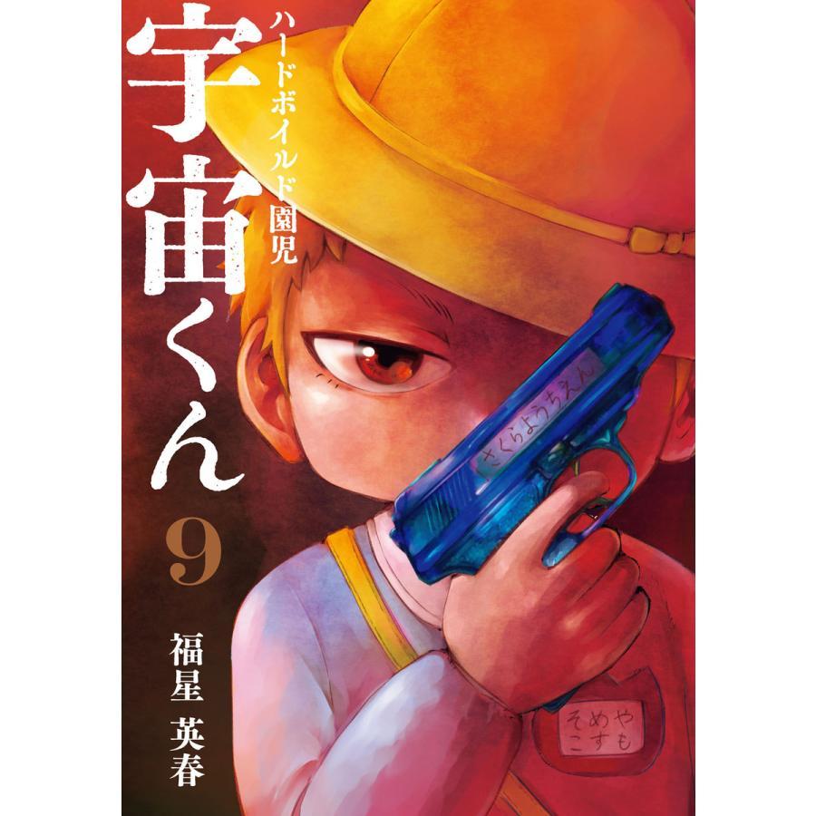 ハードボイルド園児 宇宙くん 9巻 電子書籍版 / 福星英春 ebookjapan