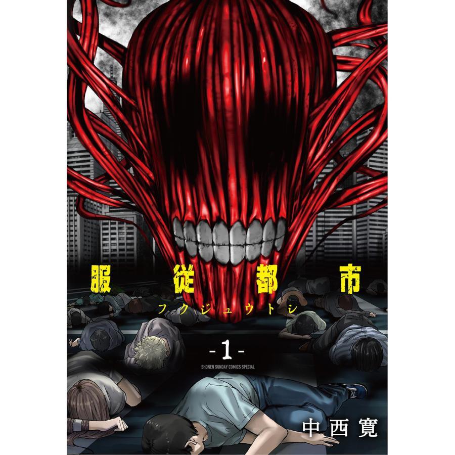 服従都市 (1) 電子書籍版 / 中西寛 :B00162019612:ebookjapan - 通販 ...