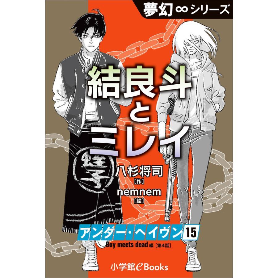夢幻∞シリーズ アンダー・ヘイヴン15 Boy meets dead 4 結良斗とミレイ 電子書籍版 / 八杉将司(作)/nemnem(絵) ebookjapan