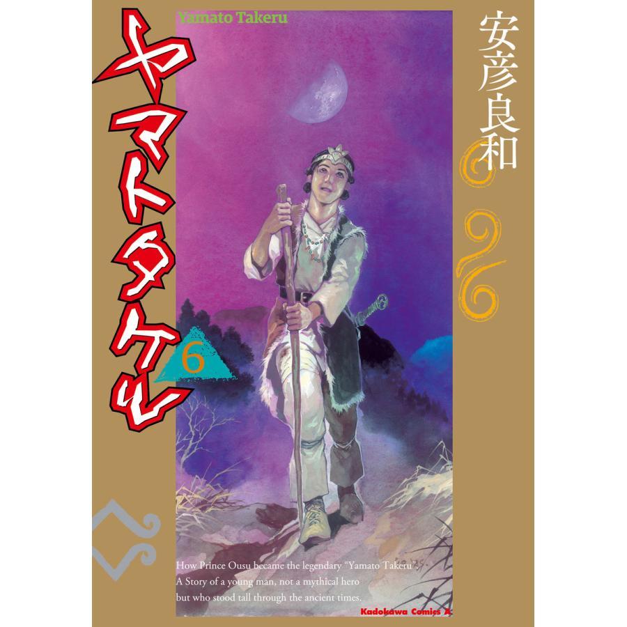 ヤマトタケル(6) 電子書籍版 / 著者:安彦良和|ebookjapan