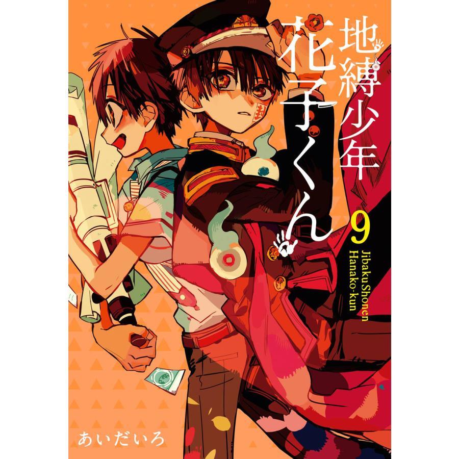 地縛少年 花子くん (9) 電子書籍版 / あいだいろ|ebookjapan