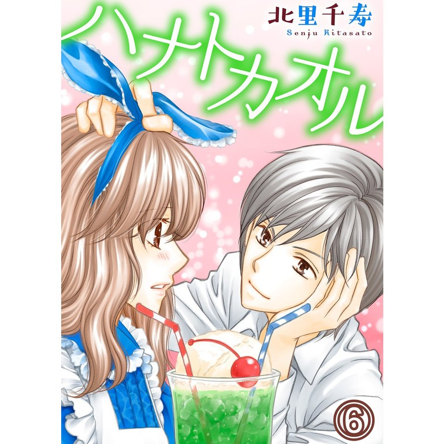 ハナトカオル (6) 電子書籍版 / 北里千寿|ebookjapan