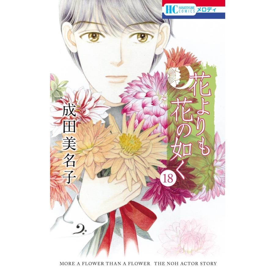 花よりも花の如く (18) 電子書籍版 / 成田美名子|ebookjapan