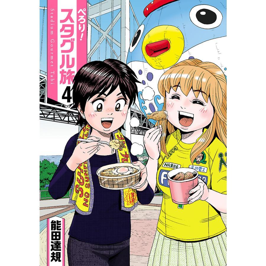 ぺろり!スタグル旅 (4) 電子書籍版 / 能田達規|ebookjapan