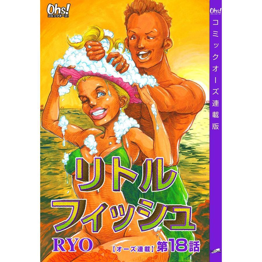 リトルフィッシュ『オーズ連載』18話 電子書籍版 / RYO|ebookjapan