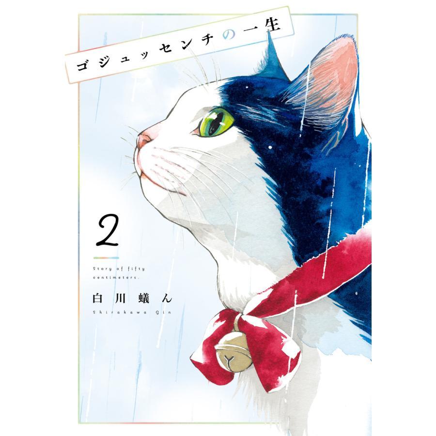ゴジュッセンチの一生2【電子限定特典付き】 電子書籍版 / 著者:白川蟻ん ebookjapan