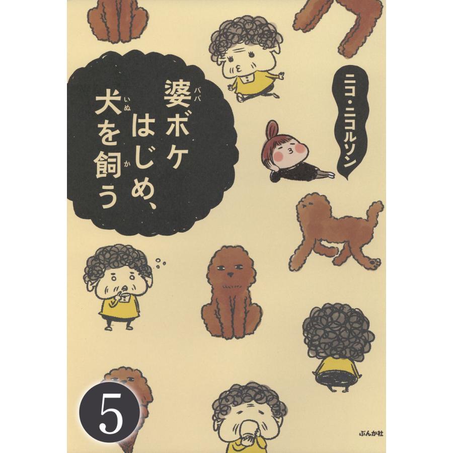 婆ボケはじめ、犬を飼う(分冊版) 【第5話】 電子書籍版 / ニコ・ニコルソン|ebookjapan