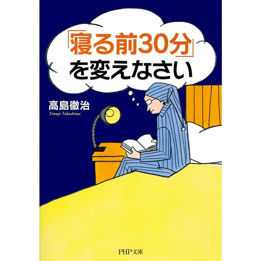 「寝る前30分」を変えなさい 電子書籍版 / 著:高島徹治|ebookjapan