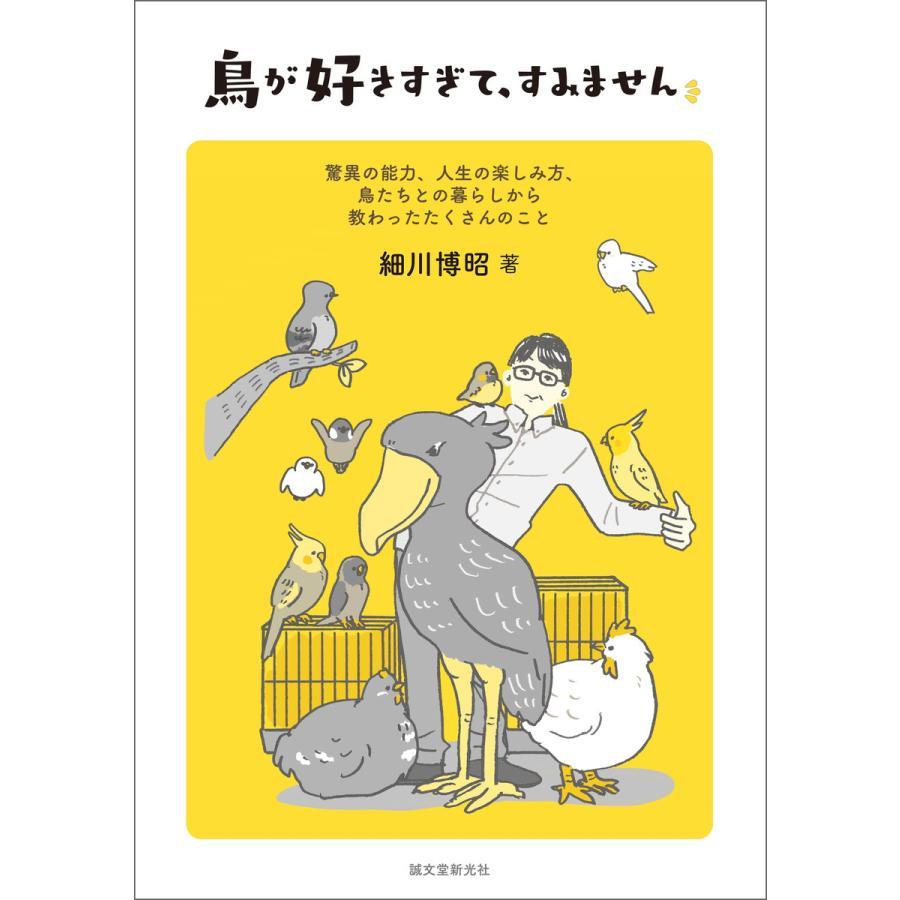 【初回50%OFFクーポン】鳥が好きすぎて、すみません 電子書籍版 / 細川博昭|ebookjapan