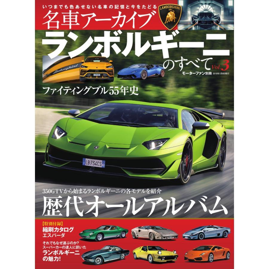名車アーカイブ ランボルギーニのすべて Vol.3 電子書籍版 / 名車アーカイブ編集部|ebookjapan