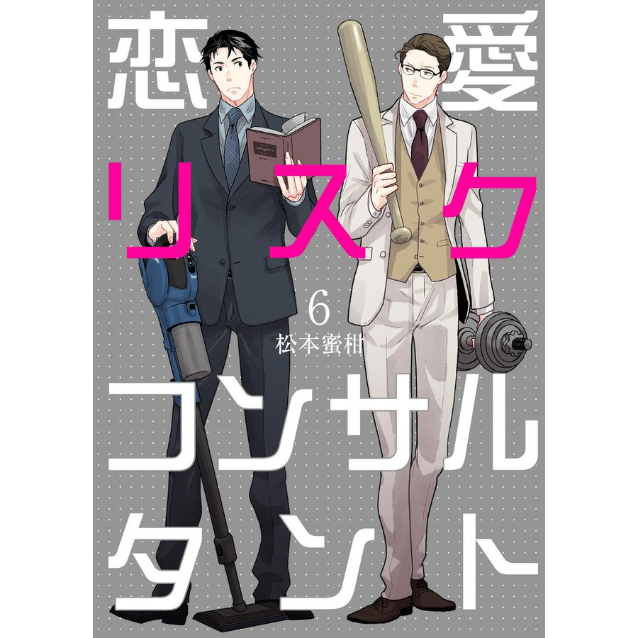 【初回50%OFFクーポン】恋愛リスクコンサルタント (6) 電子書籍版 / 松本蜜柑|ebookjapan