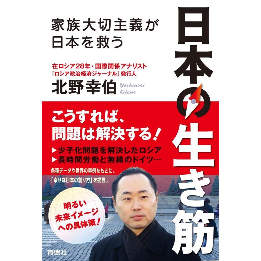 日本の生き筋ー家族大切主義が日本を救うー 電子書籍版 / 北野幸伯|ebookjapan