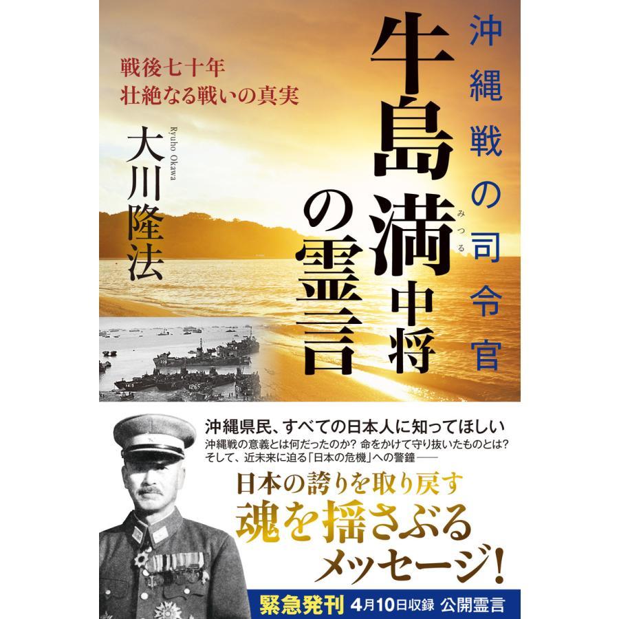 沖縄戦の司令官・牛島満中将の霊言 電子書籍版 / 著:大川隆法|ebookjapan