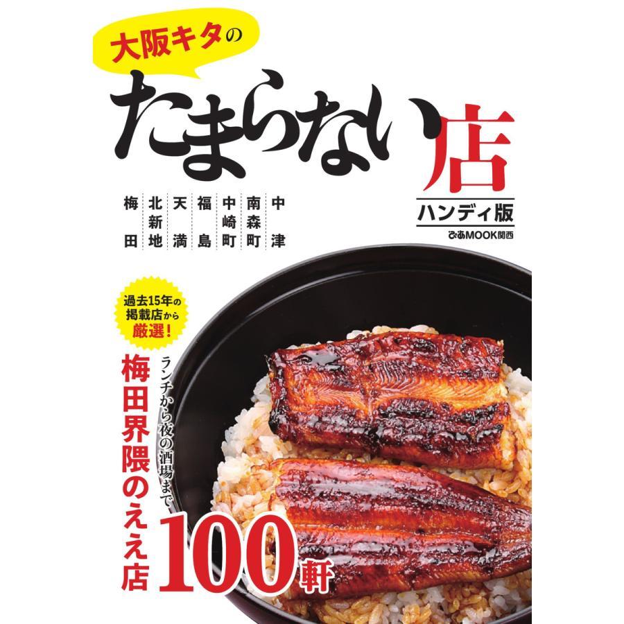 ぴあMOOK 大阪キタのたまらない店 電子書籍版 / ぴあMOOK編集部 ebookjapan