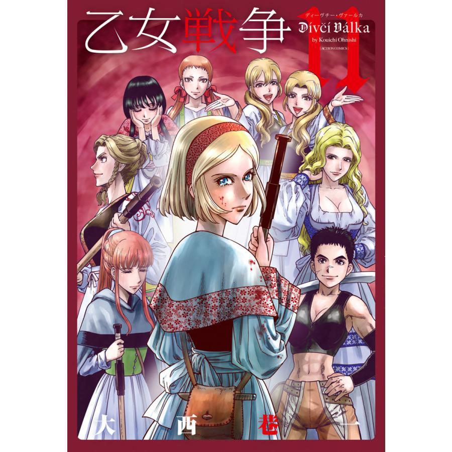 乙女戦争 ディーヴチー・ヴァールカ (11) 電子書籍版 / 大西巷一|ebookjapan