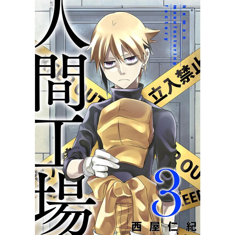 人間工場(3) 電子書籍版 / 西屋仁紀|ebookjapan