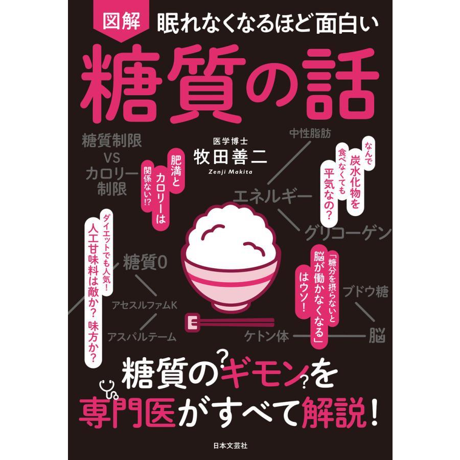 【初回50%OFFクーポン】眠れなくなるほど面白い 図解 糖質の話 電子書籍版 / 著:牧田善二|ebookjapan
