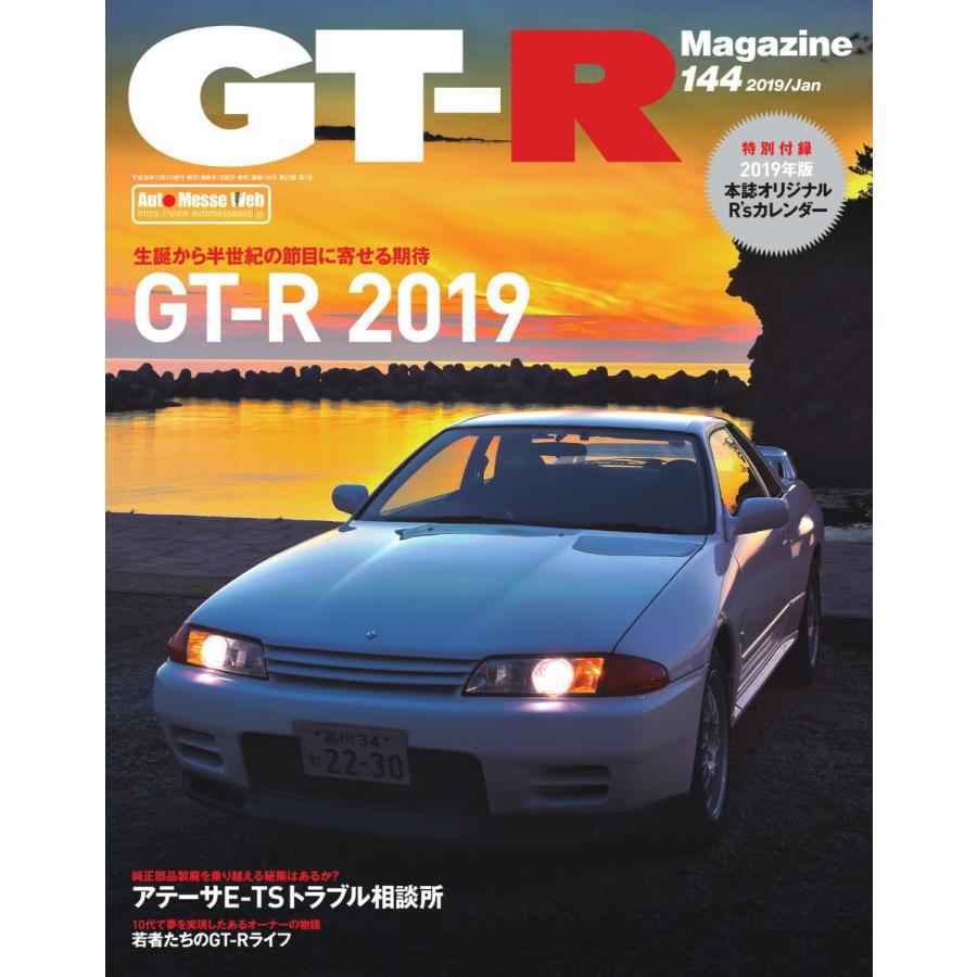 【初回50%OFFクーポン】GT-R Magazine(GTRマガジン) 2019年1月号 電子書籍版|ebookjapan