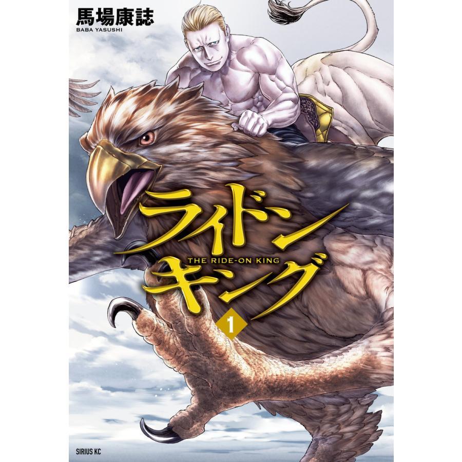 ライドンキング (1) 電子書籍版 / 馬場康誌 ebookjapan