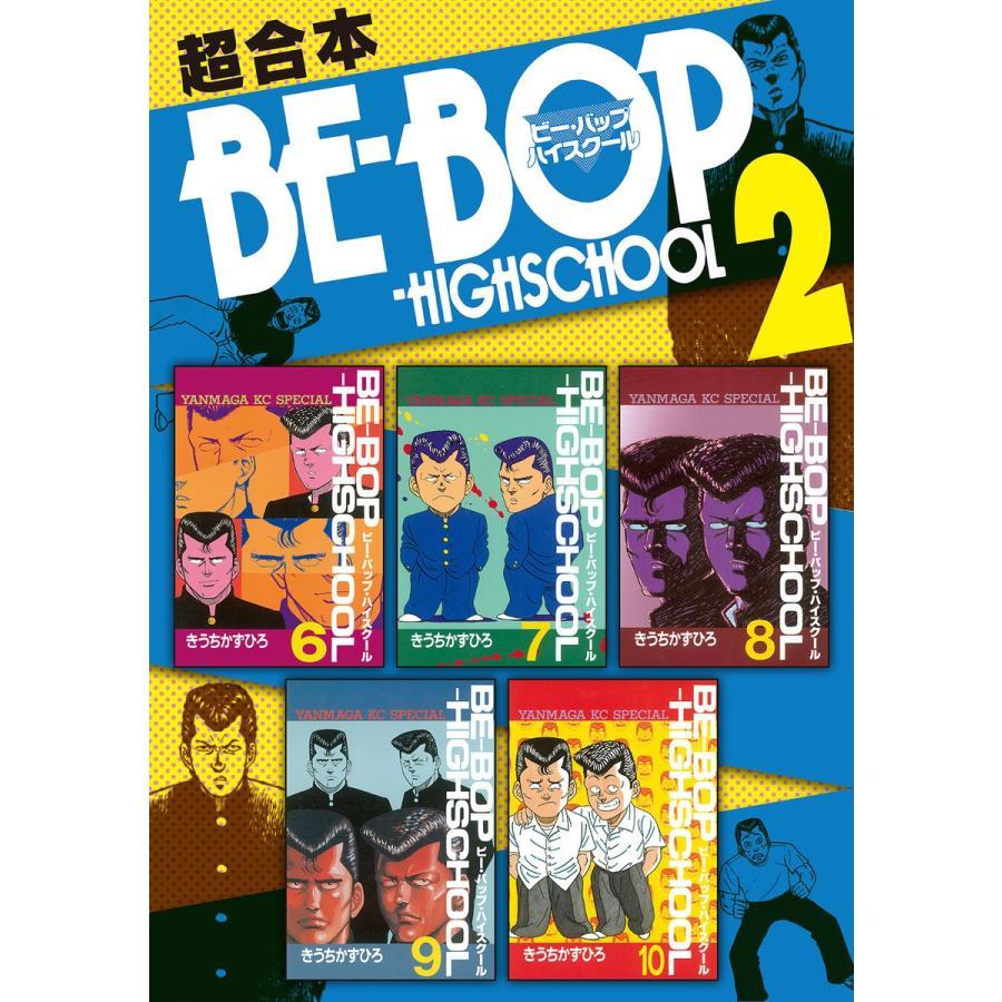 BE-BOP-HIGHSCHOOL 超合本版 (2) 電子書籍版 / きうちかずひろ|ebookjapan