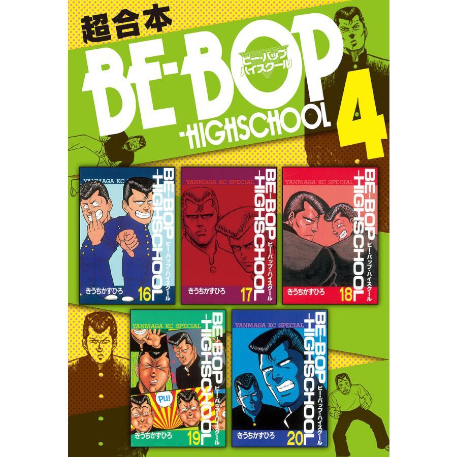 BE-BOP-HIGHSCHOOL 超合本版 (4) 電子書籍版 / きうちかずひろ|ebookjapan