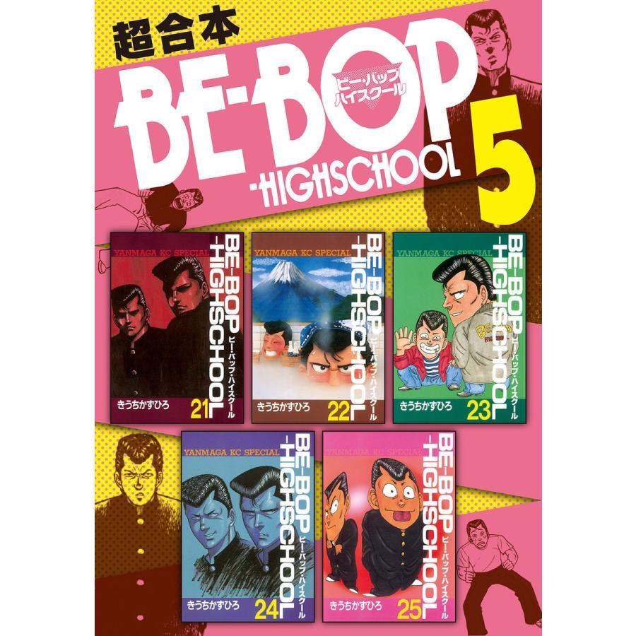 BE-BOP-HIGHSCHOOL 超合本版 (5) 電子書籍版 / きうちかずひろ ebookjapan