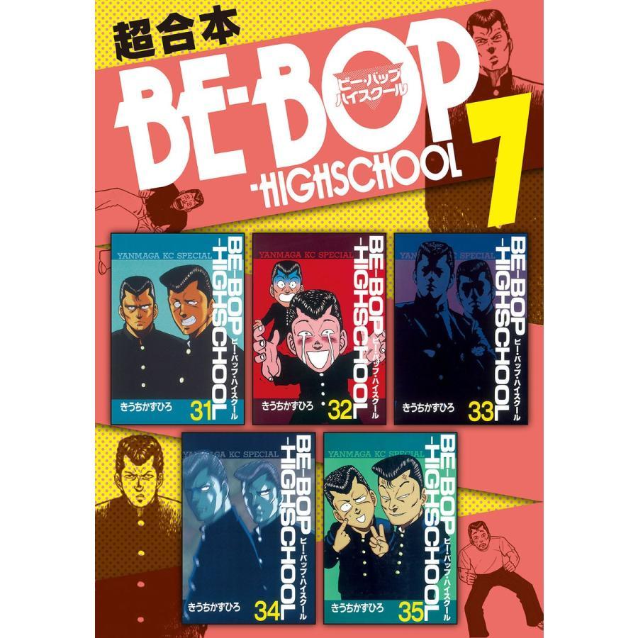 BE-BOP-HIGHSCHOOL 超合本版 (7) 電子書籍版 / きうちかずひろ|ebookjapan