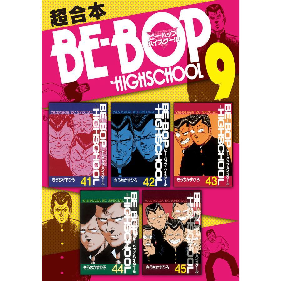 BE-BOP-HIGHSCHOOL 超合本版 (9) 電子書籍版 / きうちかずひろ|ebookjapan