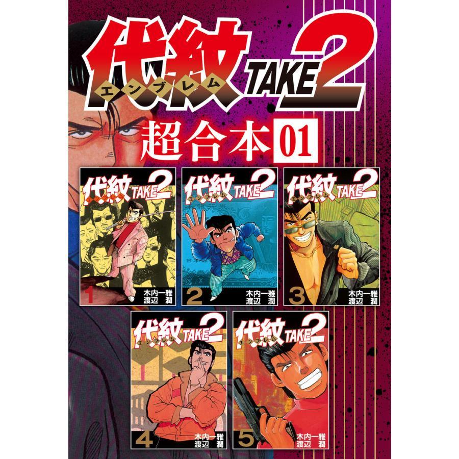 代紋TAKE2 超合本版 (1) 電子書籍版 / 漫画:渡辺潤 原作:木内一雅|ebookjapan