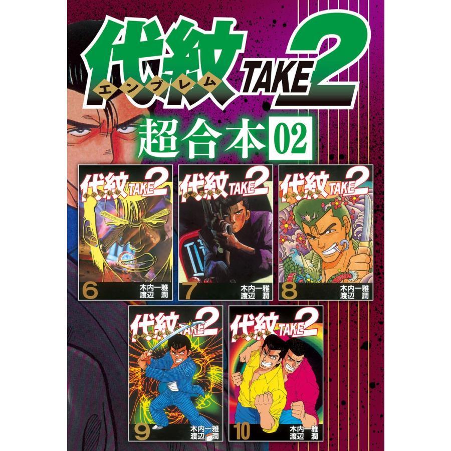 代紋TAKE2 超合本版 (2) 電子書籍版 / 漫画:渡辺潤 原作:木内一雅|ebookjapan