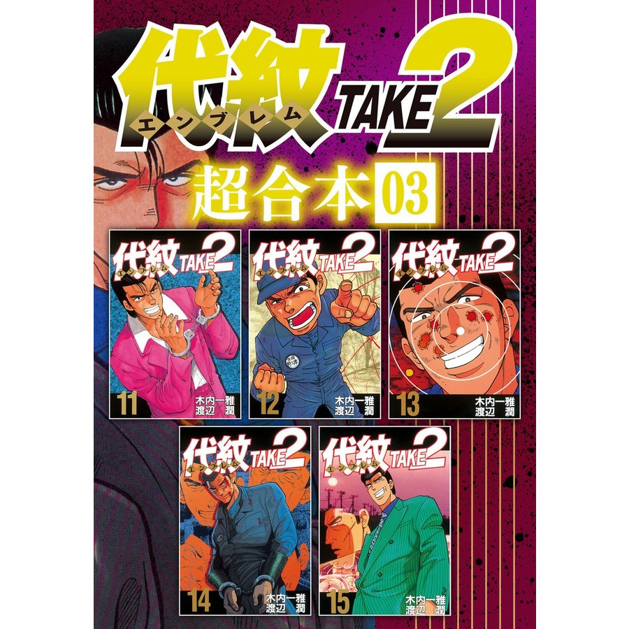 代紋TAKE2 超合本版 (3) 電子書籍版 / 漫画:渡辺潤 原作:木内一雅|ebookjapan
