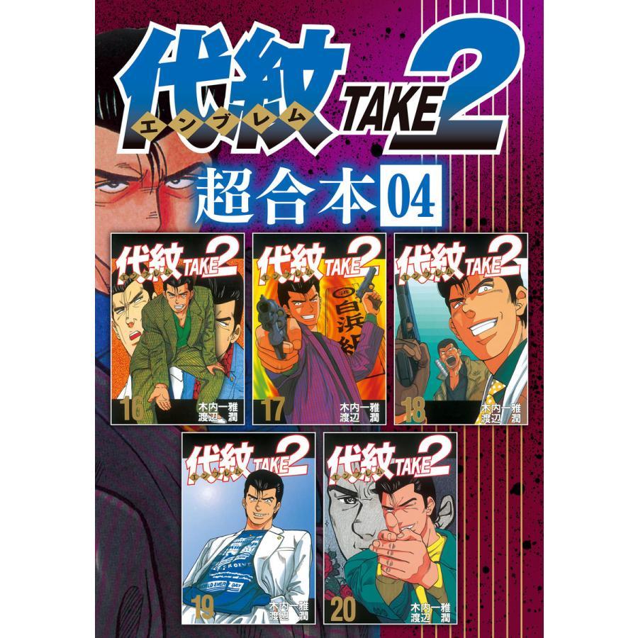 代紋TAKE2 超合本版 (4) 電子書籍版 / 漫画:渡辺潤 原作:木内一雅|ebookjapan