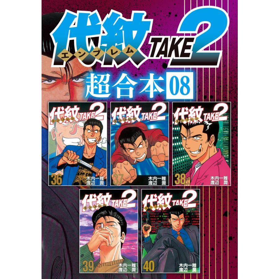 代紋TAKE2 超合本版 (8) 電子書籍版 / 漫画:渡辺潤 原作:木内一雅|ebookjapan