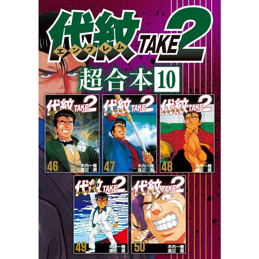 代紋TAKE2 超合本版 (10) 電子書籍版 / 漫画:渡辺潤 原作:木内一雅|ebookjapan
