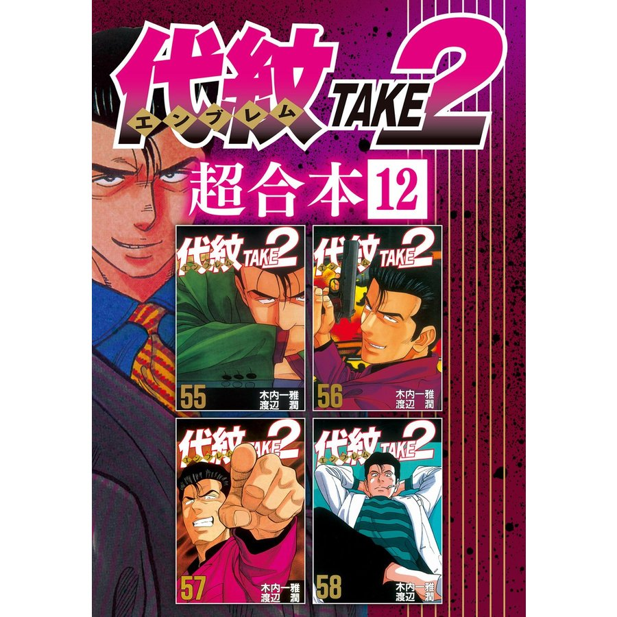 代紋TAKE2 超合本版 (12) 電子書籍版 / 漫画:渡辺潤 原作:木内一雅|ebookjapan