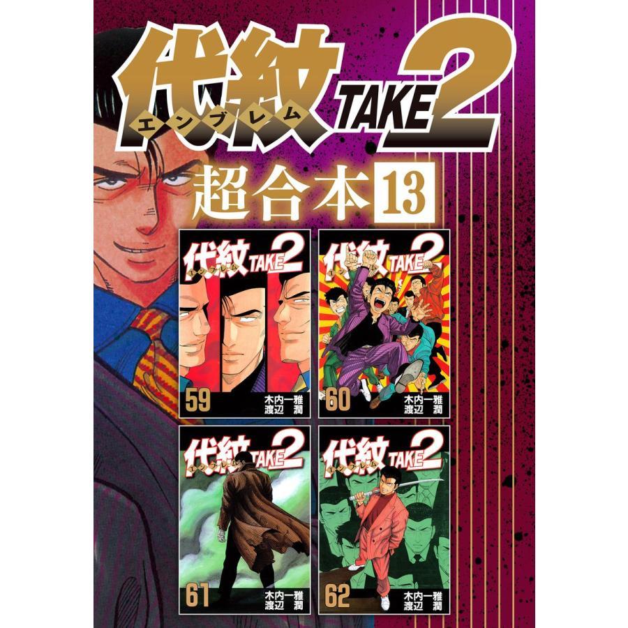 代紋TAKE2 超合本版 (13) 電子書籍版 / 漫画:渡辺潤 原作:木内一雅|ebookjapan