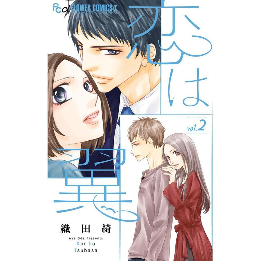 恋は翼 (2) 電子書籍版 / 織田綺 ebookjapan