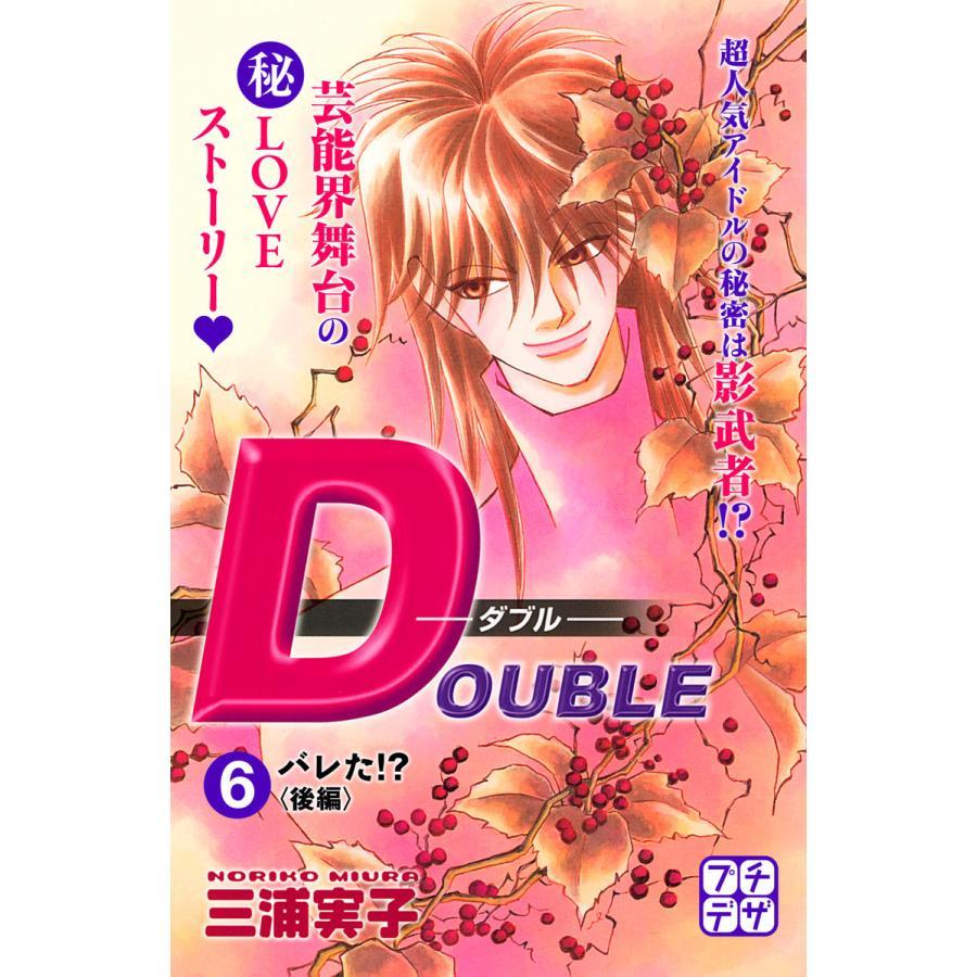 【初回50%OFFクーポン】DOUBLE-ダブル- プチデザ (6) 電子書籍版 / 三浦実子 ebookjapan