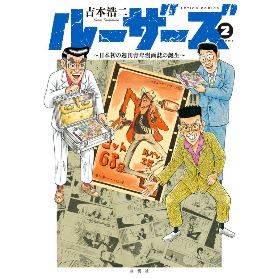 ルーザーズ〜日本初の週刊青年漫画誌の誕生〜 (2) 電子書籍版 / 吉本浩二 ebookjapan