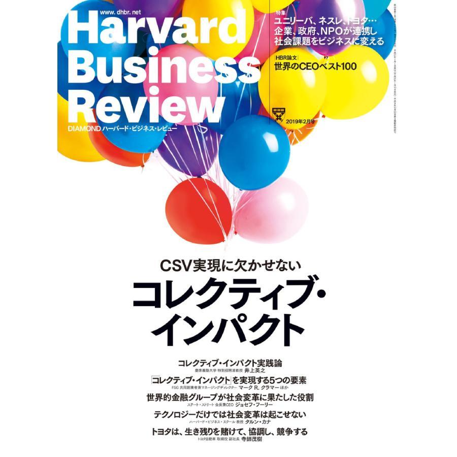 レビュー ハーバード ビジネス ハーバード・ビジネス・レビュー 戦略論文ベスト10