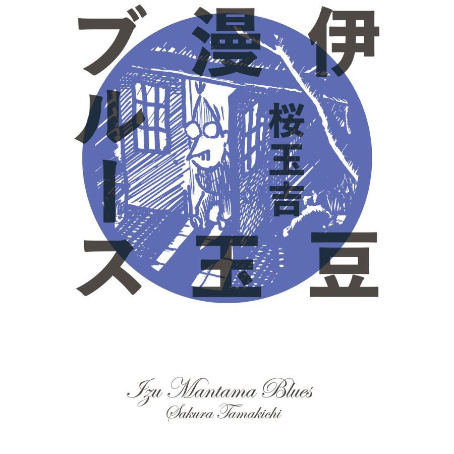伊豆漫玉ブルース 電子書籍版 / 著者:桜玉吉 ebookjapan