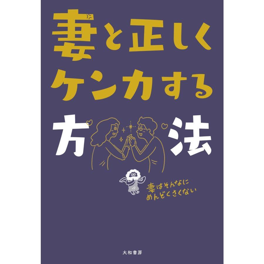 妻と正しくケンカする方法 電子書籍版 / 小林美智子 ebookjapan