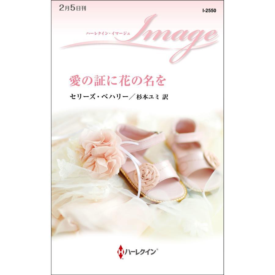 愛の証に花の名を 電子書籍版 / セリーズ・ベハリー 翻訳:杉本ユミ|ebookjapan