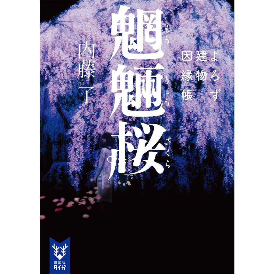 【初回50%OFFクーポン】魍魎桜 よろず建物因縁帳 電子書籍版 / 内藤了 ebookjapan