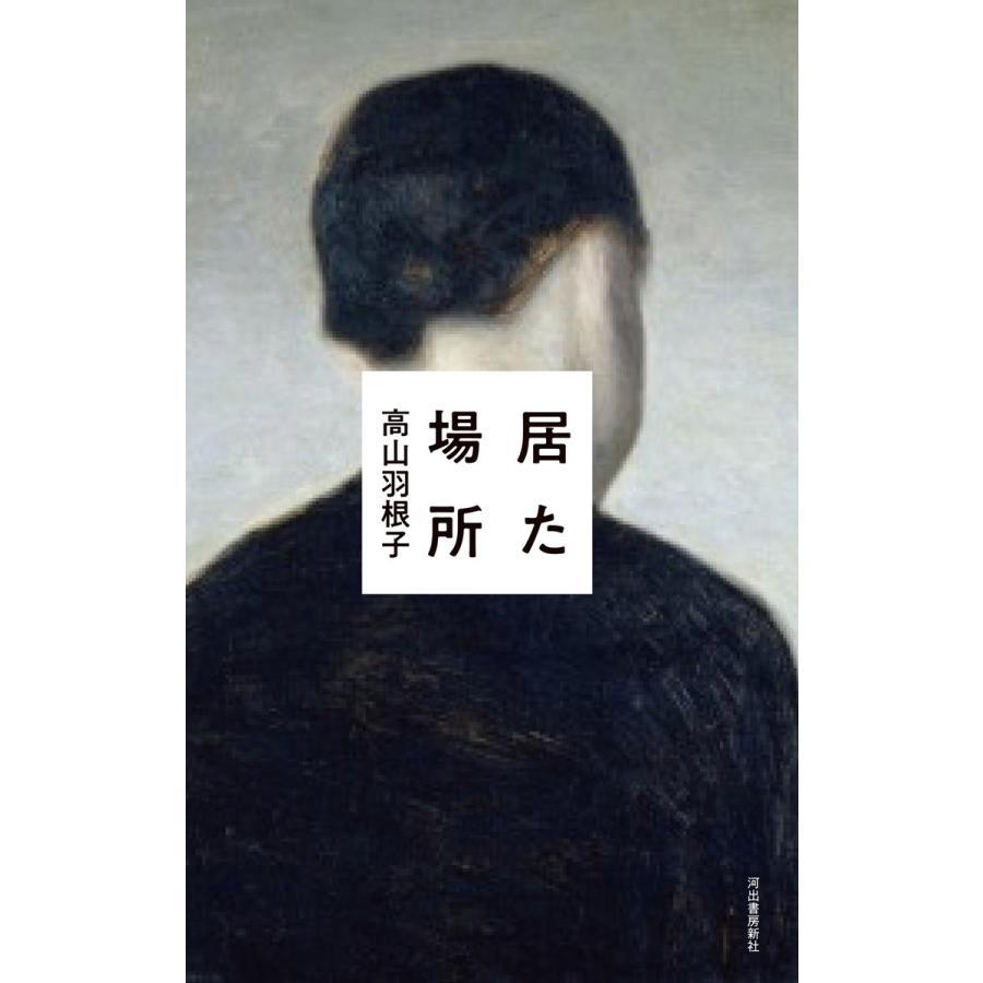 【初回50%OFFクーポン】居た場所 電子書籍版 / 高山羽根子 ebookjapan