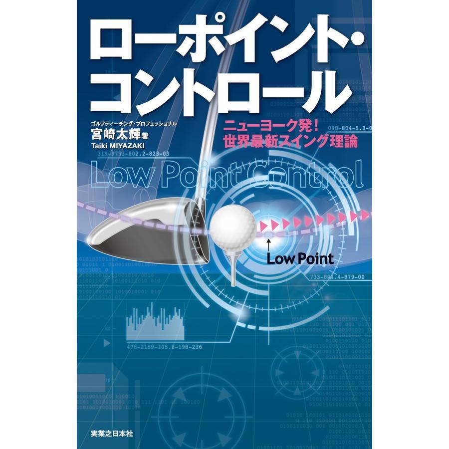 【初回50%OFFクーポン】ローポイント・コントロール 電子書籍版 / 宮崎太輝|ebookjapan