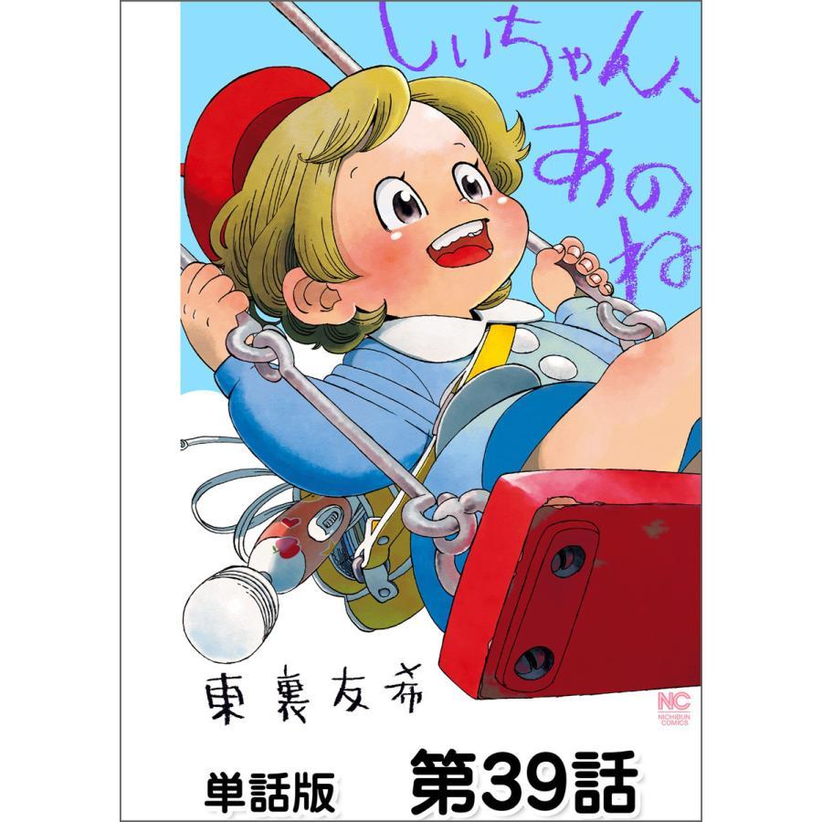 しいちゃん、あのね【単話版】 第39話 電子書籍版 / 作画:東裏友希|ebookjapan