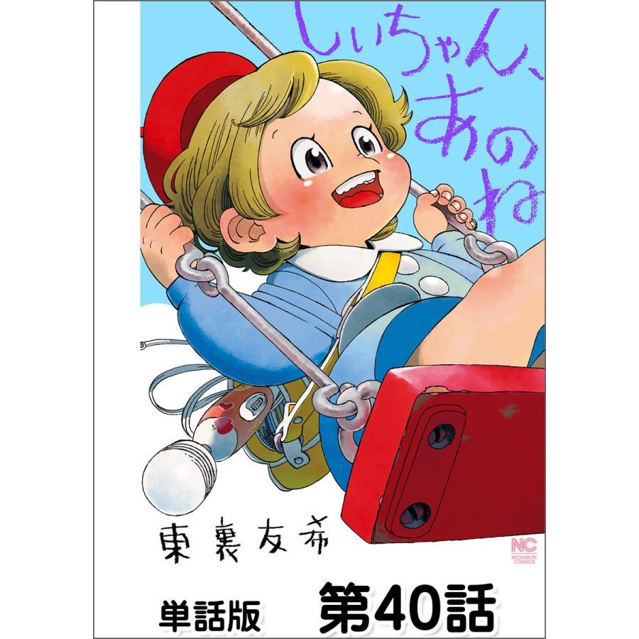しいちゃん、あのね【単話版】 第40話 電子書籍版 / 作画:東裏友希|ebookjapan